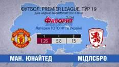 """Чи продовжить """"Манчестер Юнайтед"""" переможну ходу: прогноз на матч проти """"Мідлсбро"""""""