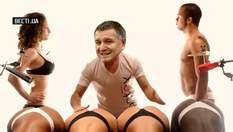 """Аваков і """"жирні дупи"""": чим насправді займається міністр внутрішніх справ на своїй посаді"""