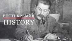 Вести Кремля. History. Кто лишил Сталина звание вождя