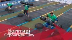Богатыри. Стронгмен-шоу: соревнования в категории до 110 килограммов