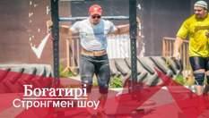 Богатирі. Стронгмен-шоу: етап Кубка світу зі стронгмену в Мукачево