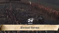 """Великие битвы. Почему битва под Ватерлоо стала для Бонапарта """"последним шансом"""""""