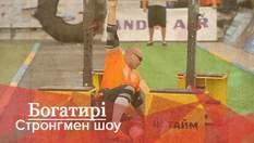 Богатыри. Стронгмен-шоу: как происходило ожесточенное противостояние стронгменов в главном турнире