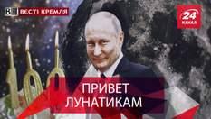 Вести Кремля. Космическая пенсия Путина. Большие обещания Собчак