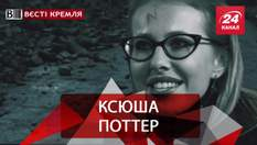 Вести Кремля. Гарри Поттер и российская политика. Карканье на чайку