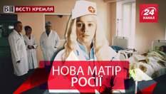 Вести Кремля. Сливки. Россияне преклоняют колени. Невежественный губернатор Петербурга