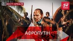 Вести Кремля. Путин в поисках союзников. Биологическое оружие Кремля