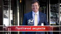 """Яку загрозу для українського """"Опоблоку"""" несе справа Манафорта"""
