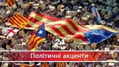 Чому Каталонія зазнала невдачі у спробі від'єднатись від Іспанії