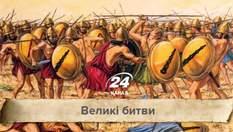 Великие Битвы. Марафонская битва