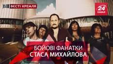 Вести Кремля. Возможности фанаток Стаса Михайлова. Фантазия ФСБ
