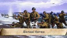 Великі битви. Висадка військ у Нормандії – наймасштабніша в історії атака з моря