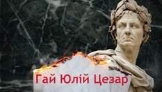 Одна історія. Як Юлій Цезар став найвеличнішим полководцем усіх часів
