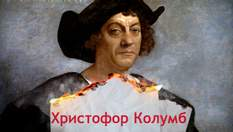 Одна історія. Як Колумбу вдалося відкрити Новий Світ