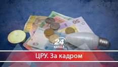 Що таке RAB-тарифи та чи стануть українці рабами тарифів