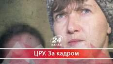 """Рожеві окуляри українців: тепер ніхто не скандуватиме """"Free Savchenko"""""""