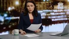 Випуск новин за 19:00: Кремлівський список олігархів. Шпигун в оборонці