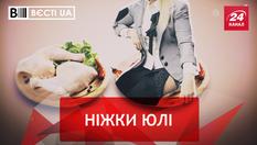 Вєсті.UA. Оголена Тимошенко. Радикальна хвороба