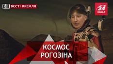 """Вєсті Кремля. Рогозін знову на ракеті. День """"взятія Парижа"""" в РФ"""