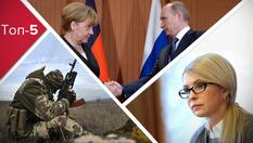 Політика Тимошенко, зустріч Меркель із Путіним і загострення на Донбасі – топ-5 блогів тижня