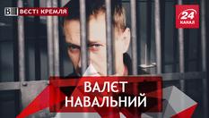 Вести Кремля. Во всем виноват Навальный. Ной в Пензе