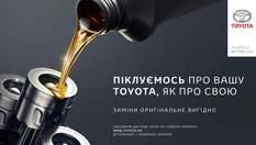 Обирайте оригінальні мастильні матеріали у дилерських центрах Toyota