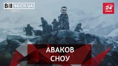 Вєсті.UA. Супермен Аваков. Дивакувата законотворчість Барни