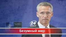 Не Трамп и не Путин: кто стал угрозой для НАТО