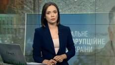 Підсумковий випуск новин за 21:00: Протести у харківській мерії. Напад на родину на Львівщині
