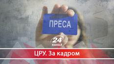 """Хто купує псевдожурналістам """"корочки"""" і кого насправді треба вигнати з Верховної Ради"""