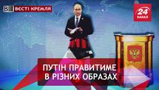 Вєсті Кремля. Слівкі. Нежонатий Путін. Щедрі дари царя Росії