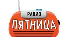 На радіостанцію Януковича накинув оком Порошенко