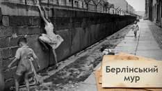 Падіння Берлінського муру: моторошні факти про масштабну споруду