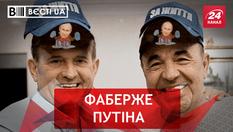 Вєсті.UA. Страшне поповнення Рабіновича. Ляшко VS Бред Пітт