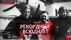 Згадати Все. Літак АН-2