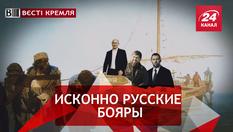 Вести Кремля. Сливки. Щедрые подарки от Путина. Газманов спел о церкве