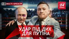 """Вєсті Кремля. Слівкі. Як Путін облажався. Божевільні """"рубашки"""" Пєні"""