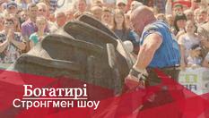 Богатыри. Стронгмен-шоу: соревнования в Хусте открыли новый сезон богатырских свершений