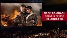 """Фільм """"Позивний """"Бандерас"""": гарячий детектив про війну на Сході, якому віриш"""