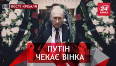 Вєсті Кремля. Над Путіним нависло прокляття. Кіріллове православ'я