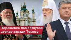 Передача Андріївської церкви Константинополю: Україна на крок ближче до  Томосу?