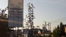 Батько депутата від БПП отримав у користування майже 140 місць для зовнішньої реклами під Києвом