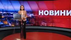 Підсумковий випуск новин за 21:00:  Скандал на Полтавщині. Вибух на заводі в Росії