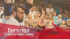 Богатирі. Стронгмен-шоу: Хто виборов потужну перемогу на етапі Кубка України