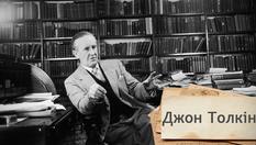 Одна історія. Чому видавці боялися публікувати твори Толкіна