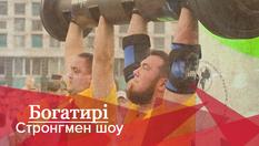 Богатирі. Стронгмен-шоу: команди з України та Європи провели матчеву зустріч