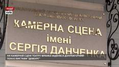 """На камерній сцені театру Франка відбувся допрем'єрний показ вистави """"Деміург"""""""