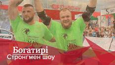 Богатыри. Стронгмен-шоу: Кто завоевал звание самого сильного человека Украины