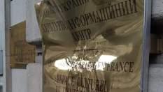 Вандалы уничтожили табличку культурного центра Украины в Париже: подозревают россиян