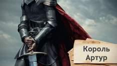 Одна історія. Таємничий рятівник: чому британці так віддано вірять у легенду про короля Артура